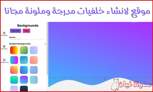 موقع WebsiteBackgroundMaker لانشاء خلفيات مدرجة وملونة مجانا