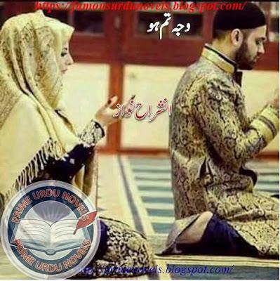Wajha tum ho novel online reading by Inshrah Nawaz Part 1