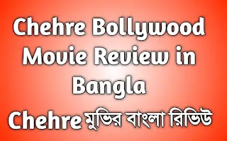 Chehre Bollywood Movie Review in Bangla (Chehre মুভির বাংলা রিভিউ)