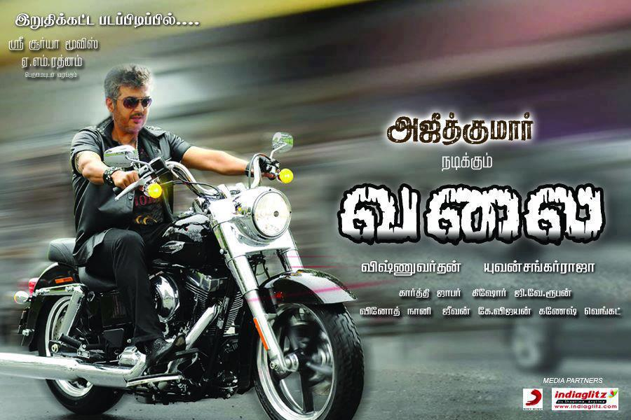 Valai ajith movie songs download : Great india place noida