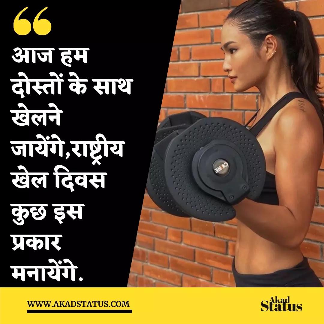National sports day shayari images, national sports day quotes, national sports day status