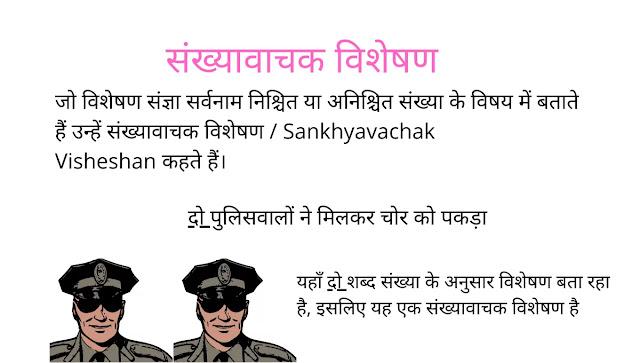 संख्यावाचक विशेषण / Sankhyavachak Visheshan / Numerals Adjective