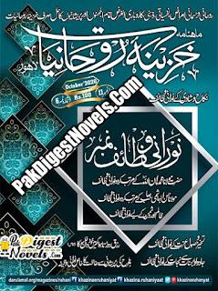 Khazina-E-Ruhaniyaat October 2020 Pdf Download