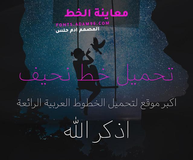 تحميل خط نحيف رائع من ارقى الخطوط العربية للتصميم Font Arabic UI Display