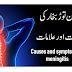 meningitis: causes, symptoms and prevention tips | Gardan tor bukhar