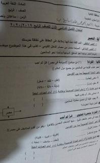 """تجميع امتحانات   للصف الرابع الإبتدائى """"الفعلى """" لغة عربية  إدارات ترم أول لتدريب عليها 81595793_2633368696895128_5454548830299095040_n"""