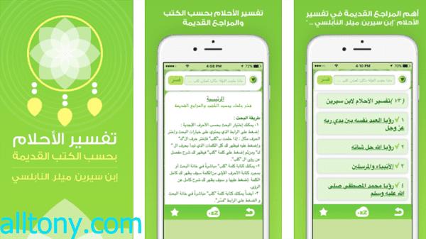 تفسير الأحلام لإبن سيرين Android – iOS