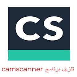 تنزيل برنامج camscanner