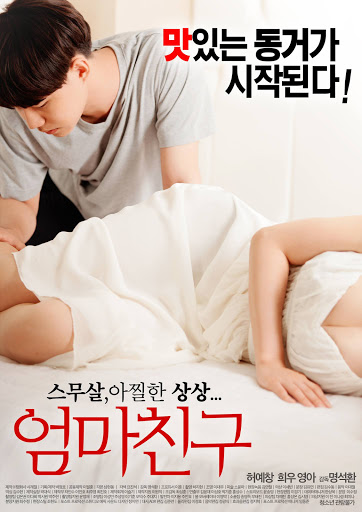 Moms Friend Full Korean Adult 18+ Movie Online