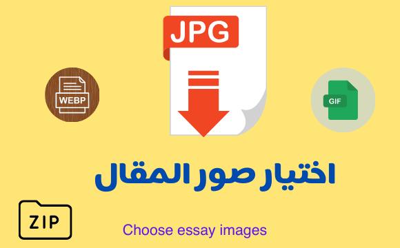 اختيار صور المقال - Choose essay images