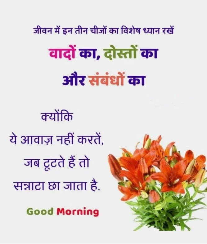 Good Morning Hindi Motivation Quotes Images & Wallpapers