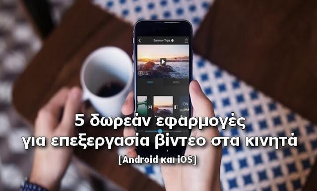 δωρεάν εφαρμογές για επεξεργασία βίντεο στα κινητά