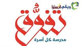 تردد قناة التفوق السودانية التعليمية 2018 tafawuq