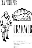 alekseev-oblomov-goncharov