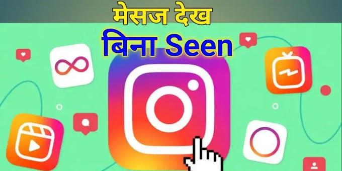 insta के मैसेज कैसे देखे बिना Seen show करे? Read instagram message without seen ?
