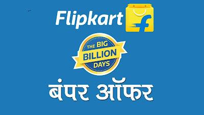 Big Billion Day 2019 Date | ऑफर की बौछार होगी जाने कब से कब तक