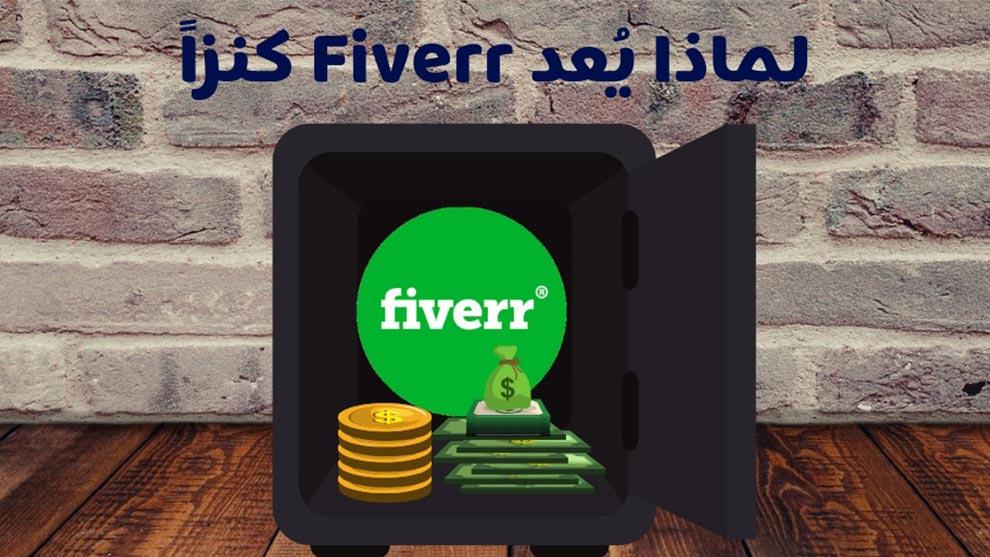 ما-هو-موقع-Fiverr