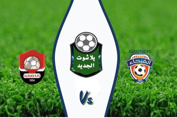 نتيجة مباراة الفيحاء والرائد اليوم الجمعة 28-02-2020 الدوري السعودي