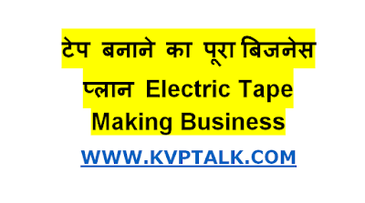 Electric Tape Making Small Business In Hindi