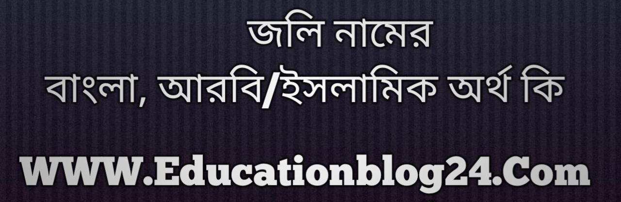Jolly name meaning in Bengali, জলি নামের অর্থ কি, জলি নামের বাংলা অর্থ কি, জলি নামের ইসলামিক অর্থ কি, জলি কি ইসলামিক /আরবি নাম