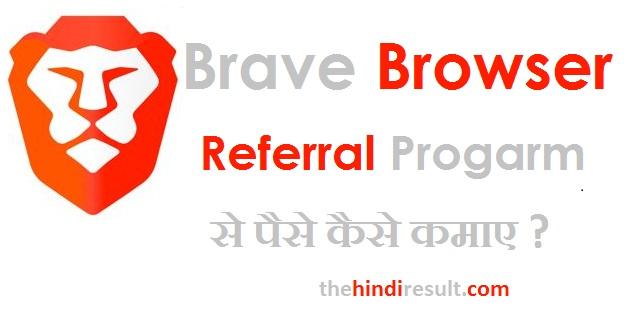 Brave Browser के Referral Program से पैसे कैसे कमाए