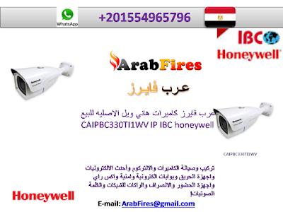 عرب فايرز كاميرات هاني ويل الاصليه للبيع CAIPBC330TI1WV IP IBC honeywell