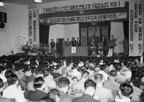 Chongryon Formation Meeting, May 25, 1955