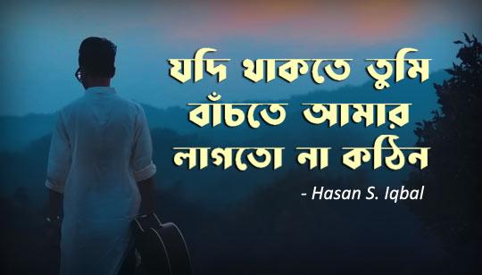 Jodi Thakte Tumi Lyrics by Hasan S Iqbal