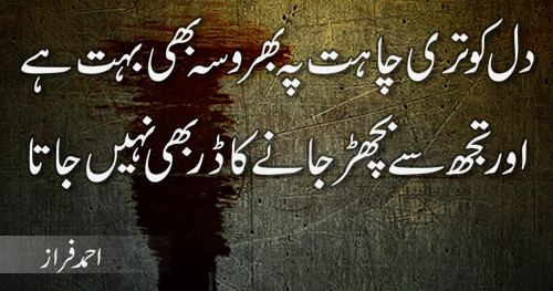 Urdu Poetry Images December