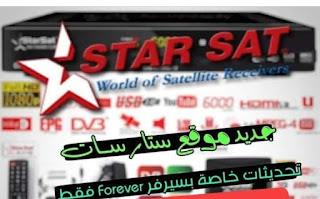 جديد تحدثيات   بتاريخ 25/05/2021    خاصة بأجهزة starsat العادية والمدمج معها سيرفير  foreverالعادى