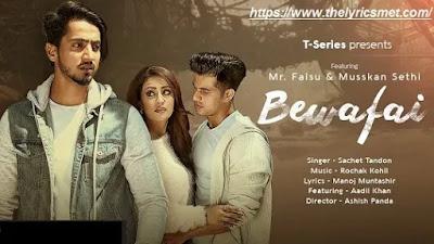 Bewafai Song Lyrics | Rochak Kohli Feat.Sachet Tandon, Manoj M | Mr. Faisu, Musskan & Aadil K