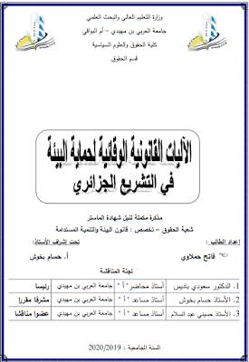 مذكرة ماستر: الآليات القانونية الوقائية لحماية البيئة في التشريع الجزائري PDF