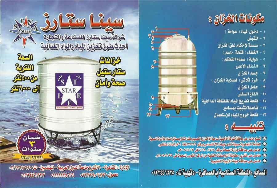 أسعار خزانات مياه سينا ستارز فى مصر 2021