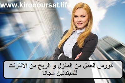 كورس العمل من المنزل و الربح من الانترنت بالعربية للمبتدئين مجانا