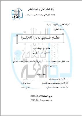 مذكرة ماستر: النظام القانوني للإدارة اللامركزية PDF
