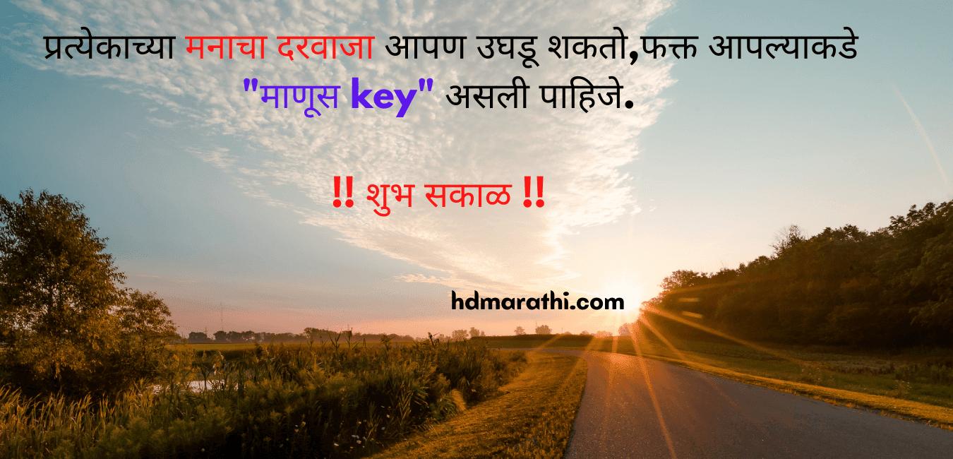 Good Morning SMS In Marathi