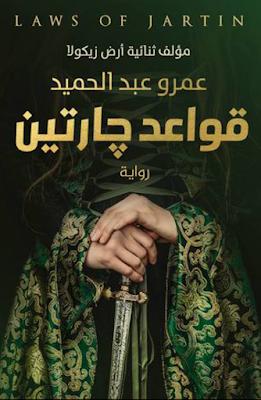 تحميل وقراءة رواية قواعد جارتين للكاتب عمرو عبد الحميد