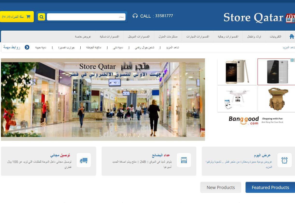 4040dd05e موقع قطري جديد خاص ببيع العديد من المنتجات عبر الانترنت حيث يضم العديد من  السلع الرخيصة من أثاث مطبخ وزيوت ومواد تنظيف وأجهزة إلكترونية متنوعة  وإكسسوارات ...