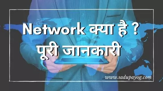 What is Network and Types of Network in Hindi