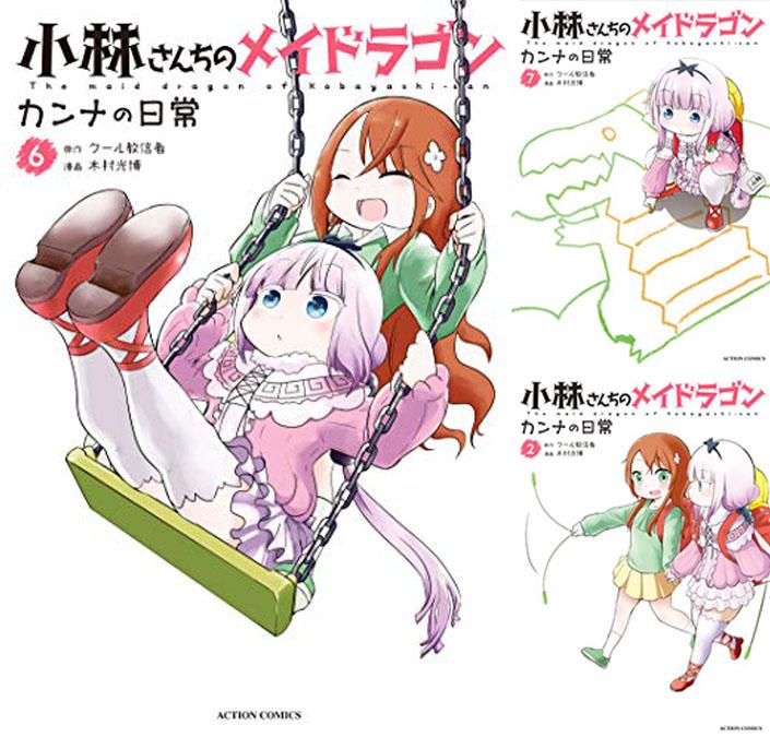 小林さんちのメイドラゴン カンナの日常 (全9巻)(アクションコミックス)