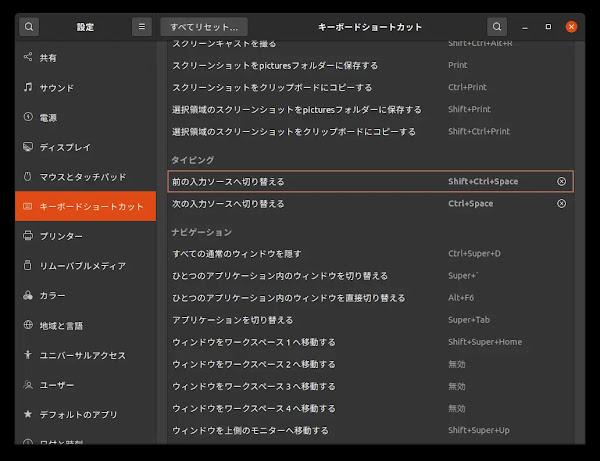 ubuntu settings 01