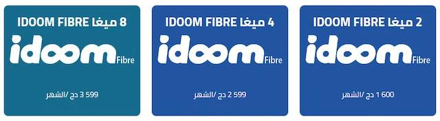 ما هي أسعار الإشتراك في أنترنت التدفق العالي IDOOM Fibre ؟