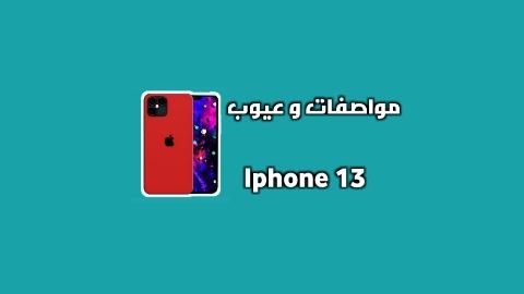 مواصفات و عيوب هاتف Iphone 13