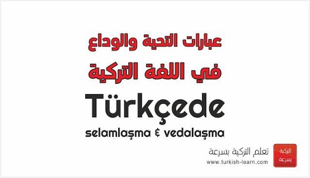 عبارات التحية والوداع في اللغة التركية
