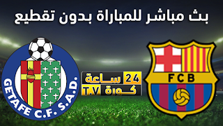مشاهدة مباراة برشلونة وخيتافي بث مباشر بتاريخ 15-02-2020 الدوري الاسباني