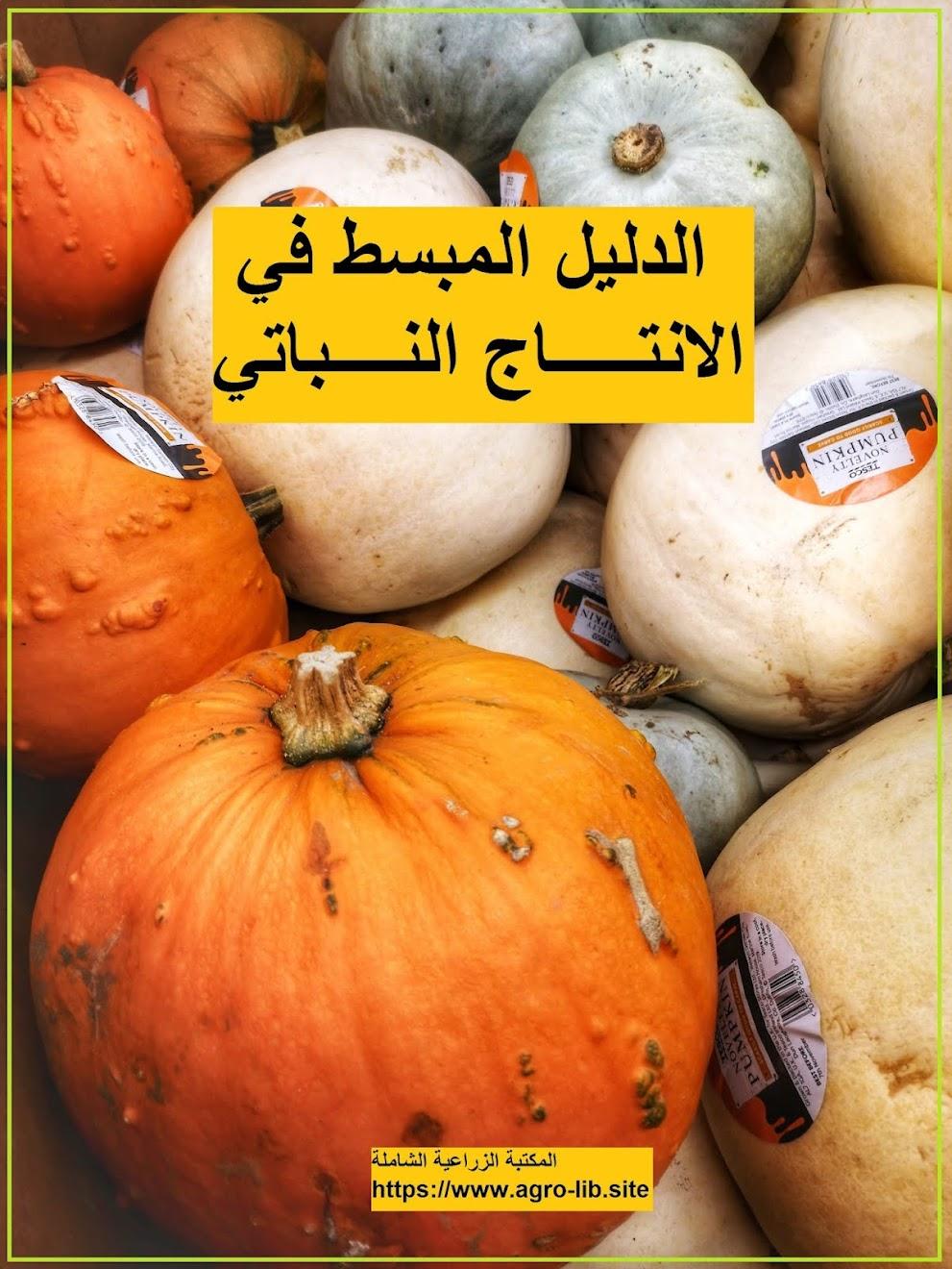 كتاب : الدليل المبسط في الانتاج النباتي