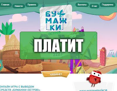 Скриншоты выплат с игры paper-island.one