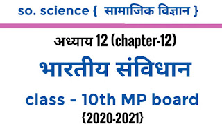social science imp question class 10 2021 mp board अध्याय 12 भारतीय संविधान