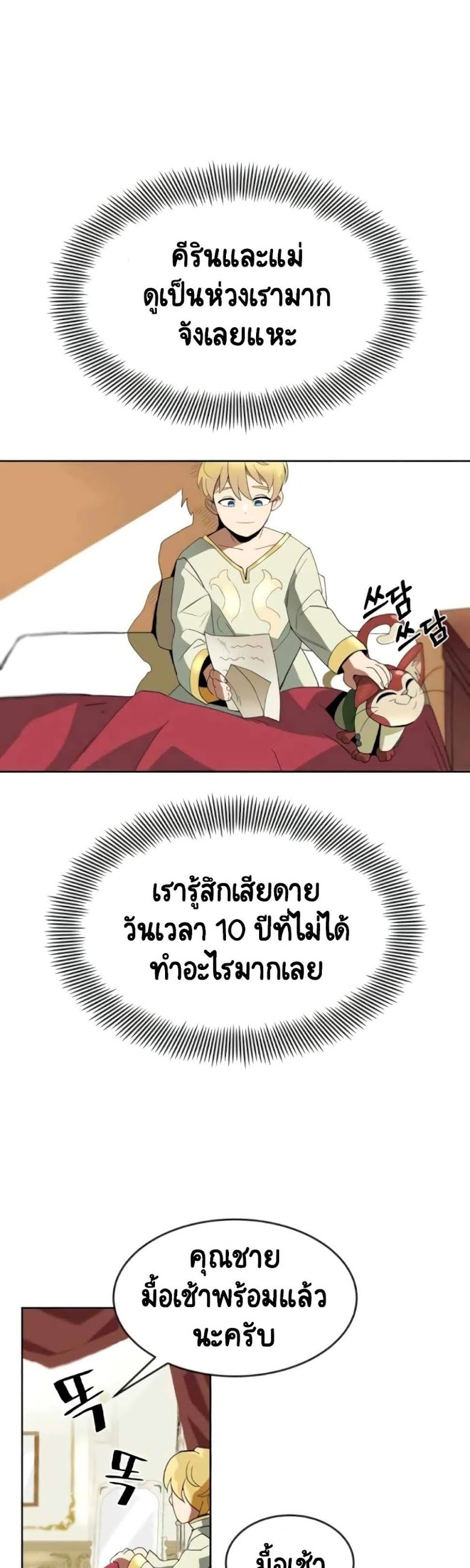 The Lazy Prince Becomes A Genius - หน้า 6