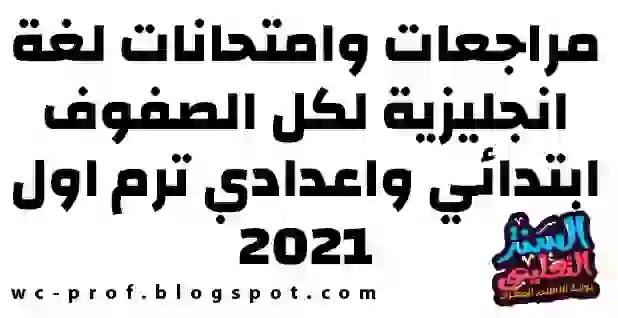 مراجعات وامتحانات لغة انجليزية لكل الصفوف ابتدائي واعدادي ترم اول 2021
